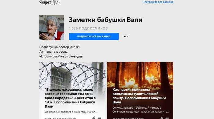 Активная 86-летняя бабушка Валя из Краснодара ведет крутейшие блоги!