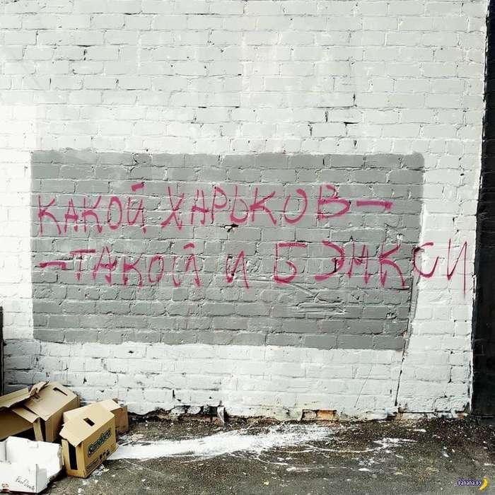 Стрит-арт против пенсионеров - ПРОДОЛЖЕНИЕ!