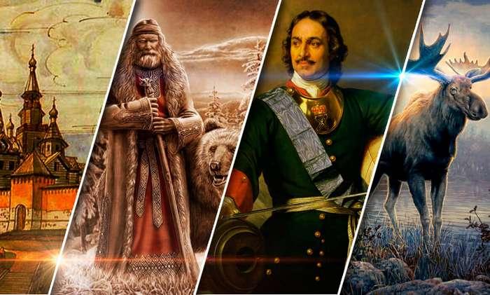 Главные фальсификации в истории России