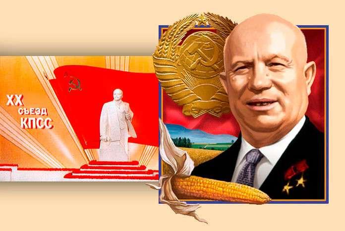 Никита Хрущёв – XX съезд КПСС: любопытные факты
