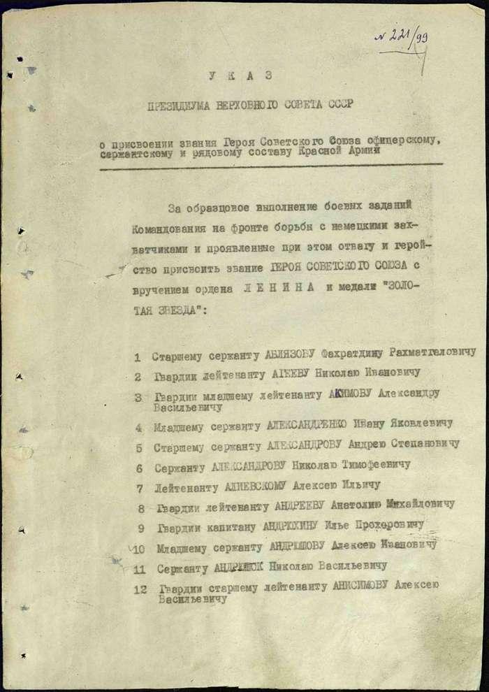Герои Советского Союза. Николай Семёнович Малюга-5 фото-
