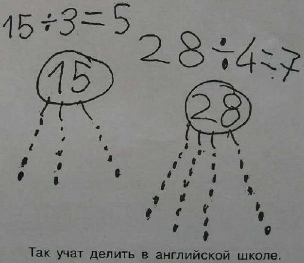 Так учат делить в английской школе -3 фото-