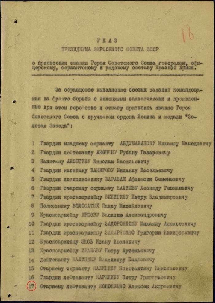 Герои Советского Союза. Алексей Андреевич Кононенко-3 фото-