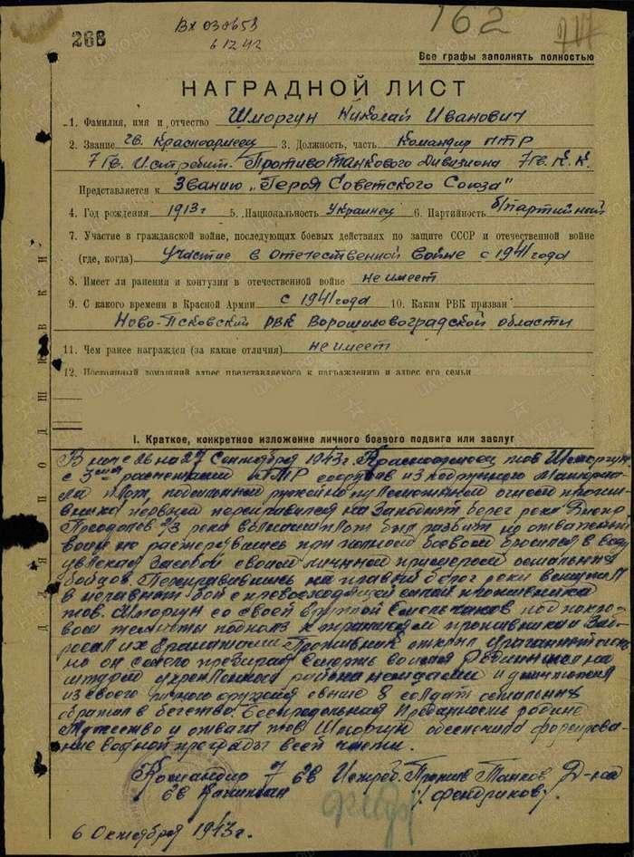Герои Советского Союза. Николай Иванович Шморгун-3 фото-