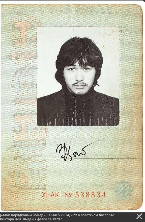 Паспорт Виктора Цоя продали на аукционе за 9 миллионов рублей-2 фото-