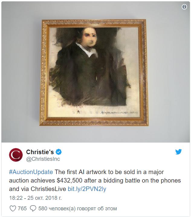 За картину, созданную искусственным интеллектом, заплатили на аукционе больше $400 тысяч