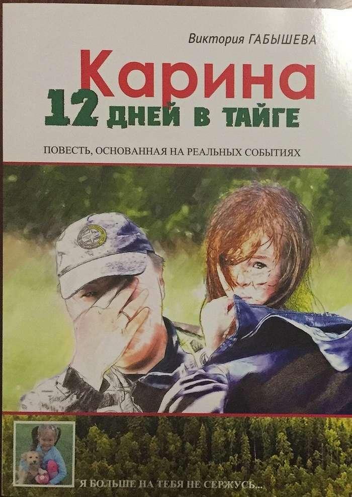 Карина Чикитова - девочка, которая одна провела в тайге 12 суток и выжила. Тогда и сейчас