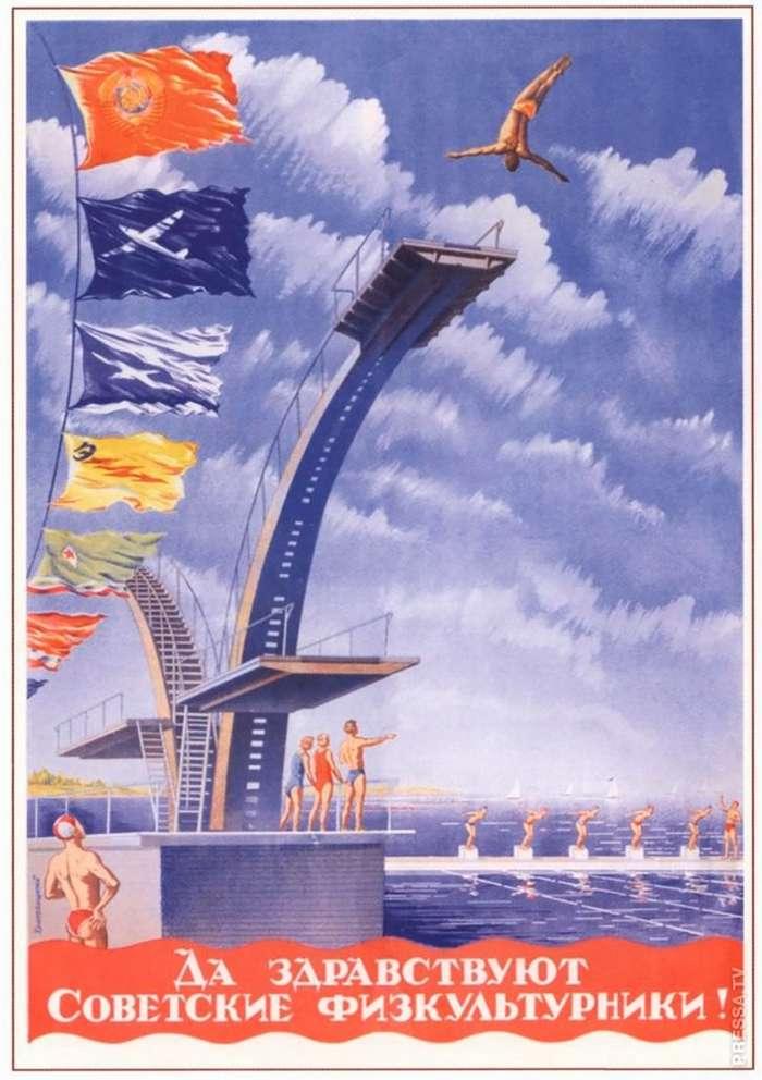 Советские спортивные плакаты