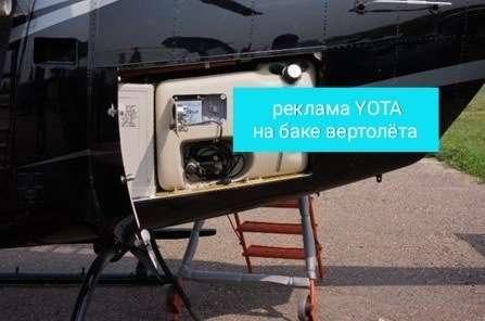 Реклама Yota стала мемом