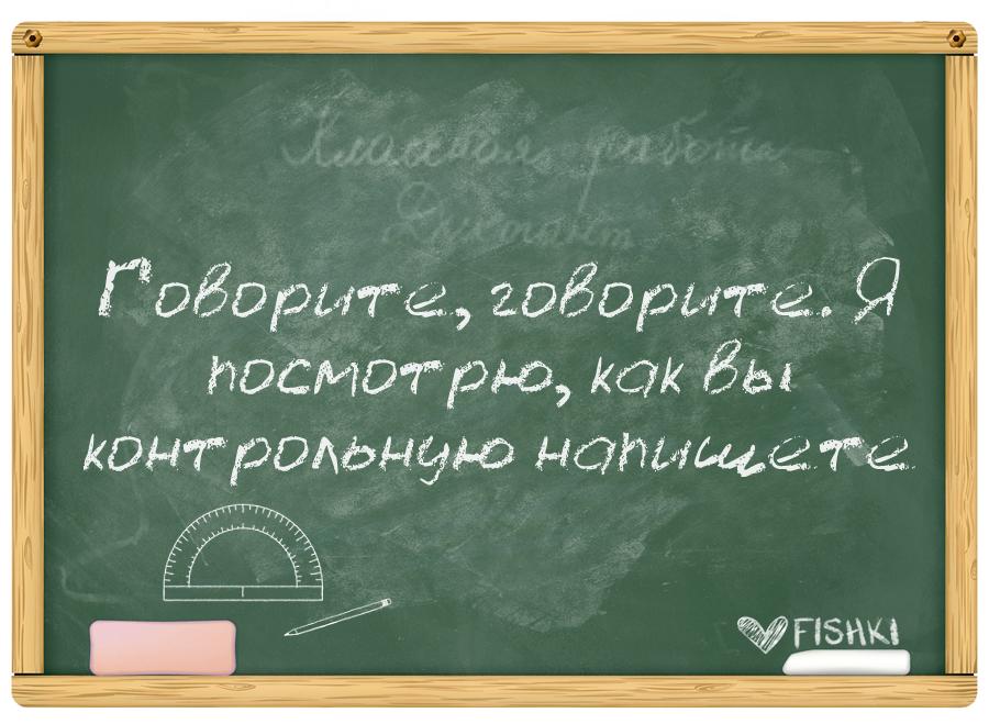 Великие цитаты наших учителей, с которыми не поспоришь-25 фото-