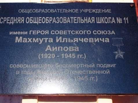 Герои Советского Союза. Махмут Ильячевич Аипов-6 фото-
