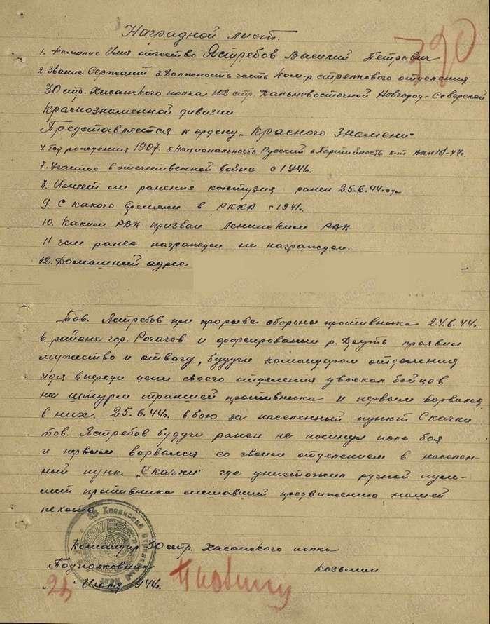 Герои Советского Союза. Василий Петрович Ястребов-3 фото-