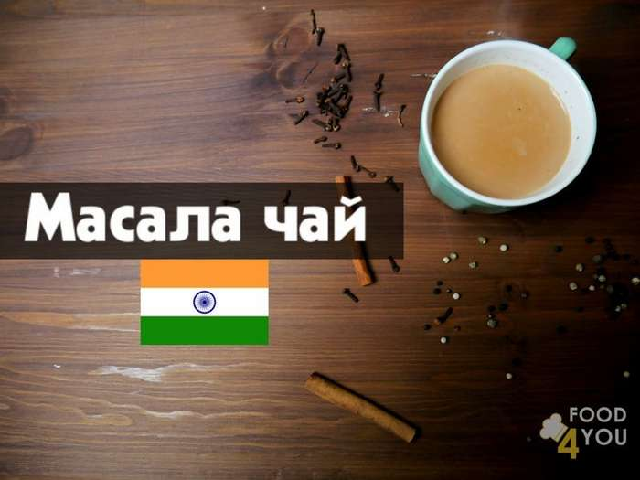 Масала чай-9 фото-