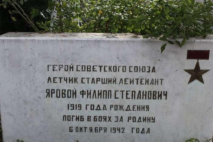 Герои Советского Союза. Филипп Степанович Яровой-4 фото-