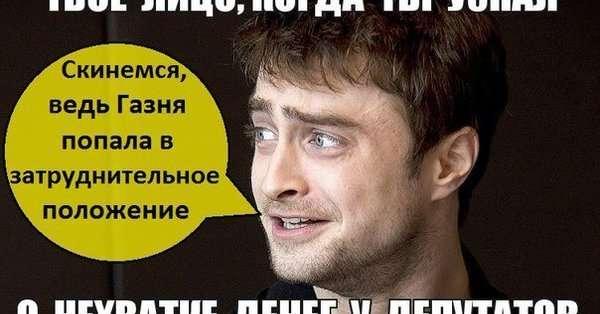 -Ганзя, живи!-: россияне открыли сбор средств депутату, которая жаловалась на зарплату-6 фото-