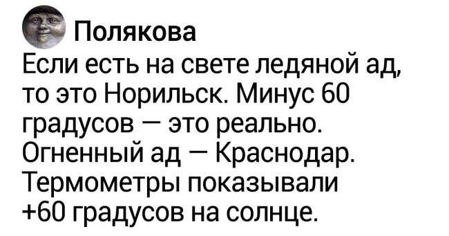 Девушка проехала водиночку всю Россию инаписала освоих открытиях втвиттере. Оторваться отнего невозможно