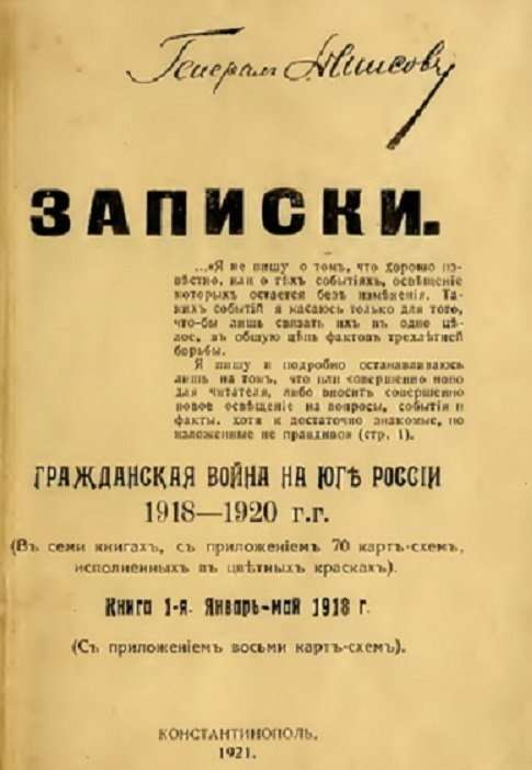 Их борьба: Россия, которую они потеряли, но не смирились. Или за -Белое Дело-, на пальцах-25 фото-