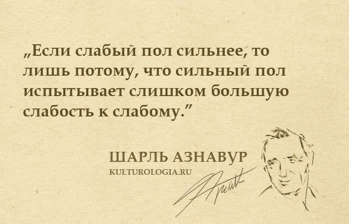 Самые яркие высказывания Шарля Азнавура