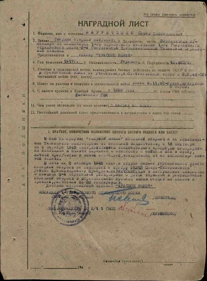 Герои Советского Союза. Марунченко Павел Поликарпович-4 фото-