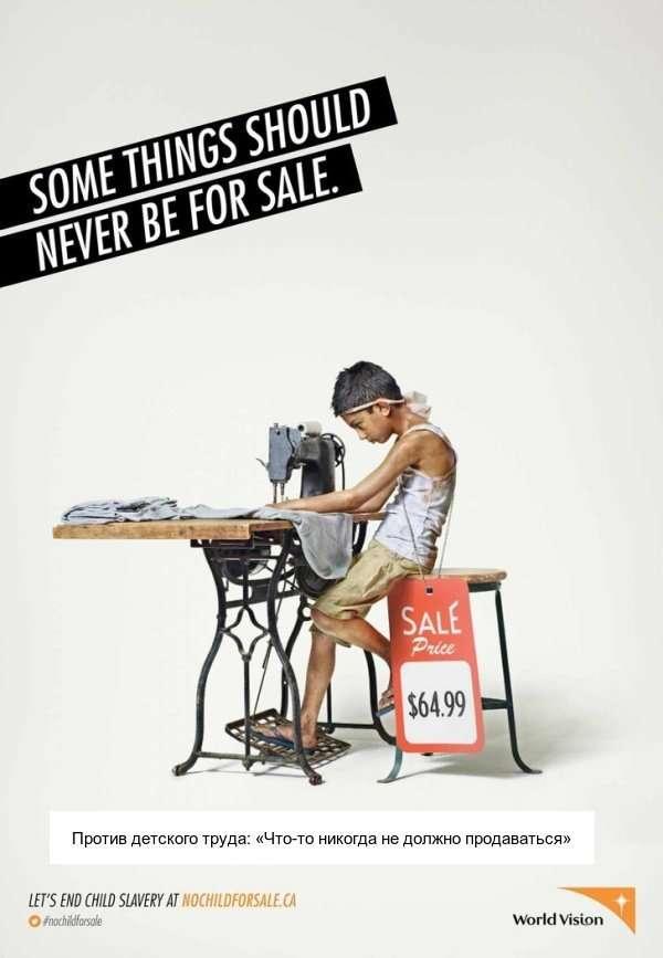 Социальная реклама, которая достойна вашего внимания-11 фото-