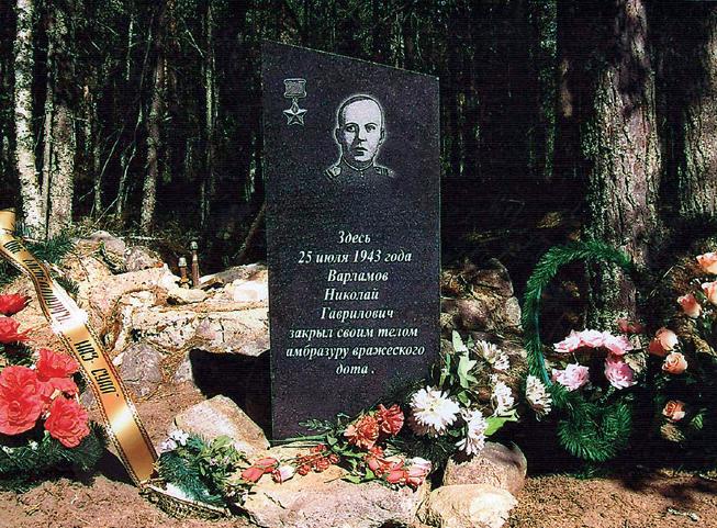 Герои Советского Союза. Николай Гаврилович Варламов-6 фото-