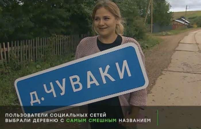 19мест изроссийской глубинки, которые засядут ввашей голове надолго (Авсе из-за ихназваний)