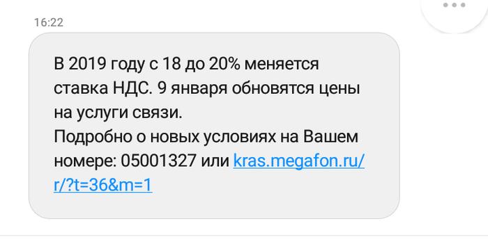 Слышь, плати: что подорожает в России с 1 января 2019 года-10 фото-