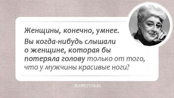 Фаина Раневская: самые лучшие цитаты и афоризмы-24 фото-