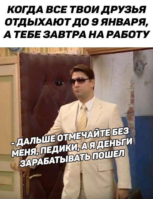 Новогодние мемы и картиночки
