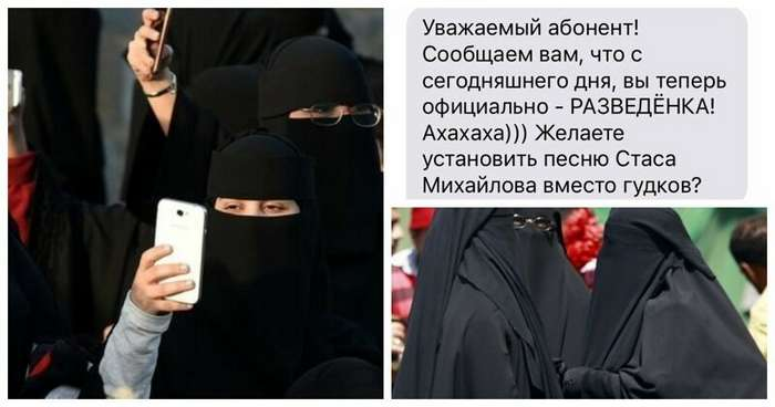 В Саудовской Аравии мужчин обязали уведомлять жен о разводе с помощью SMS-4 фото-