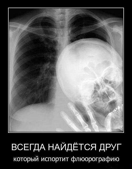 С днем рентгенолога открытки, последний