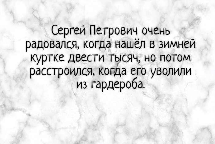 Петровичи и анекдоты-29 фото-