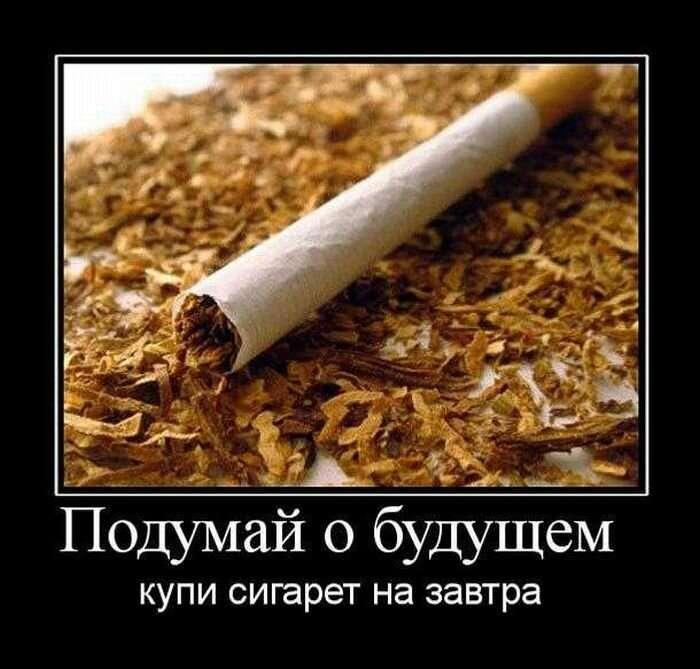Страсть она, картинки табак смешное