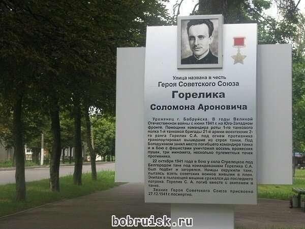Герои Советского Союза. Соломон Аронович Горелик                      Интересное