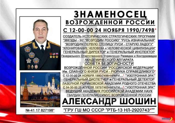 Знаменосец возрождённой России Интересное