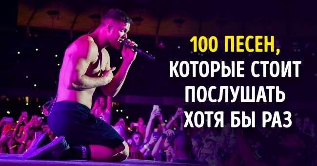 100 культовых песен, завоевавших сердца нескольких поколений интересное