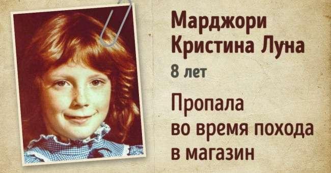 8странных исчезновений людей, расследование которых привело втупик даже самых опытных детективов