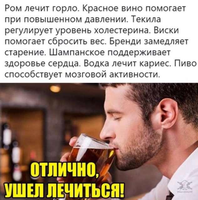 Алкогольный юмор и шутки