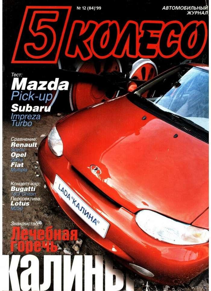 Неизвестный ВАЗ: Калина образца 1999 года                      авто