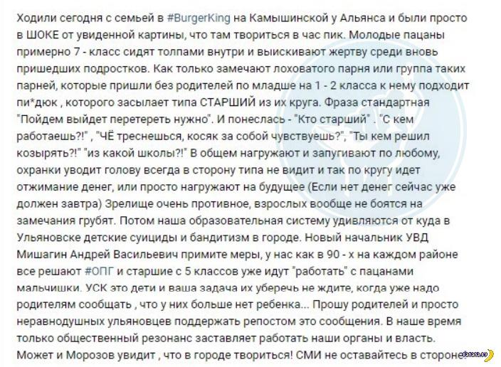 Российский город Ульяновск провалился в 90-ые