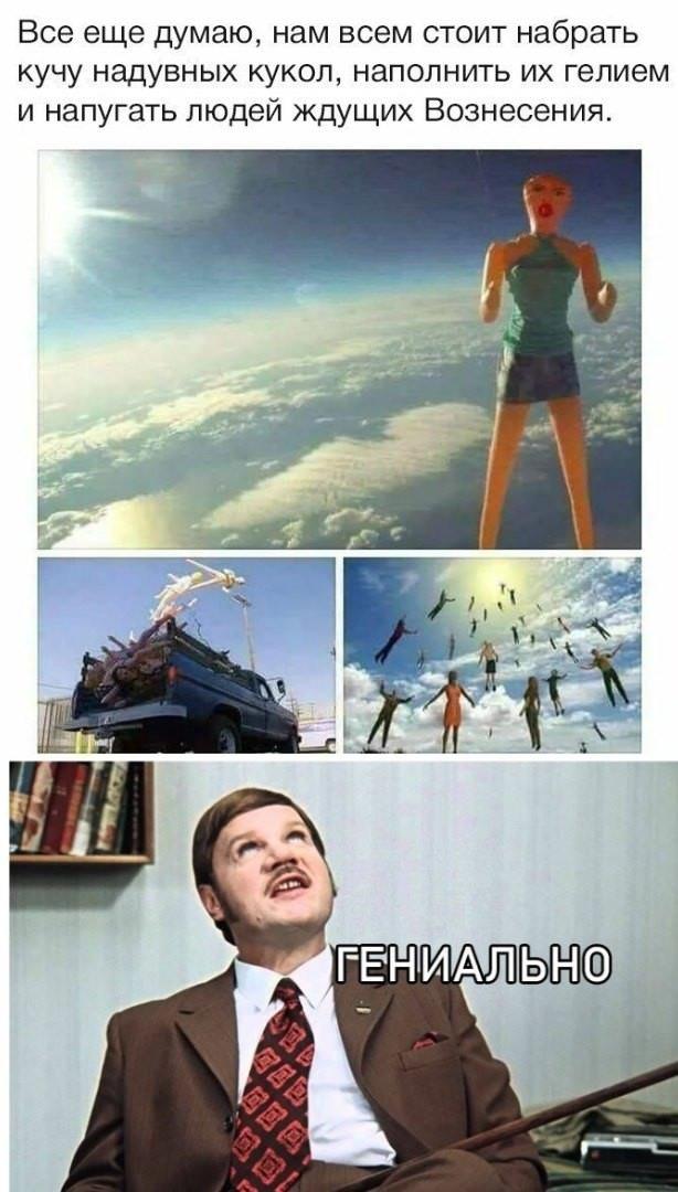 Мемы и картинки на пятницу