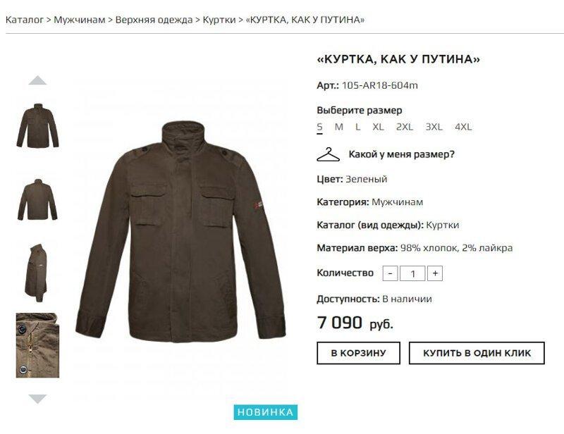 Куртку Путина пустили в свободную продажу-13 фото-
