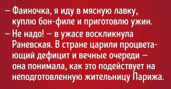 История оФаине Раневской, еесестре Изабелле иотом, как доброе слово меняет мир