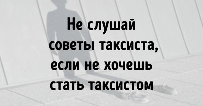 30лучших советов навсе случаи жизни поверсии читателей Chert-poberi.ru