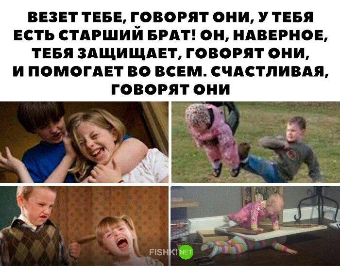Лучшие мемы про братьев и сестер-30 фото-