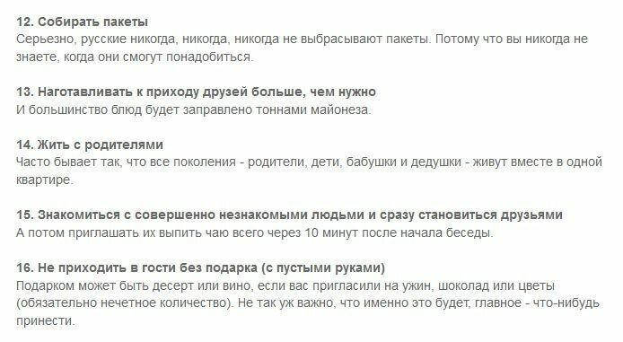 Странные русские обычаи по мнению иностранцев                      Интересное