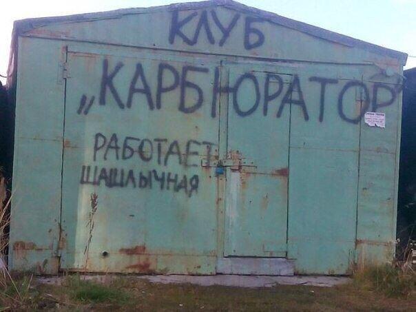 17 забавных надписей и объявлений, которые отражают всю суть российской действительности-18 фото-