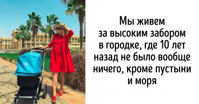 Минская учительница переехала в Саудовскую Аравию и готова рассказать, как живется людям в этом закрытом королевстве