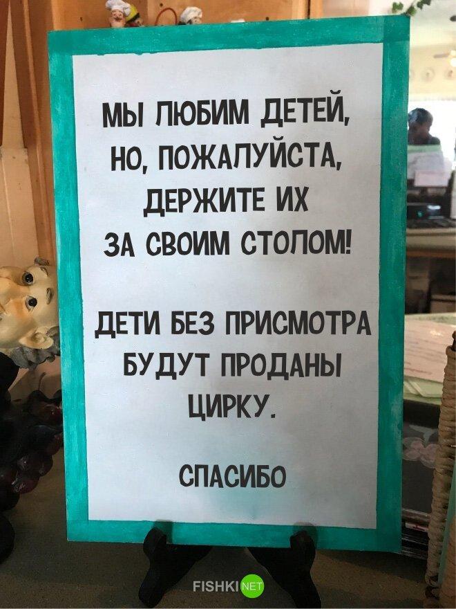 Самые смешные предупреждающие таблички «Дети без присмотра»                      Интересное