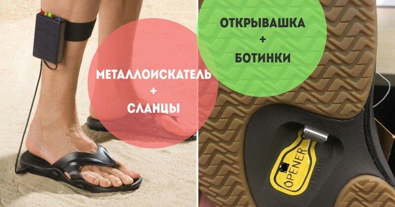Обувь, которую действительно стоит увидеть: от глупости до гениальности                      Интересное